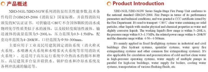 XBD-HY(HW,HL)消防切线泵(3C认证)