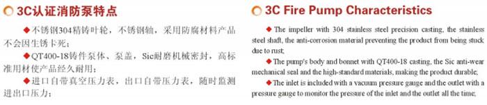 XBD-HY(HW,HL)消防切線泵(3C認證)